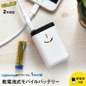 乾電池式モバイルバッテリー iPhone iPad 超タフLightningケーブル付き すぐに使える 電池でGO 防災グッズ 2年保証 宅C