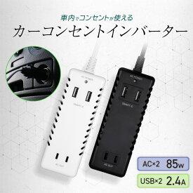 期間限定価格 シガーソケット コンセント 12V車専用DC/ACインバーター カーコンセント SmartIC搭載 USB Type-A 2ポート ACコンセントx2 宅C