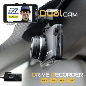ドライブレコーダー 脇阪寿一氏監修 あおり運転対策に前後2カメラタイプでしっかり撮影 LED信号機対応 1年保証