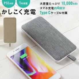モバイルバッテリー 最大3A 薄くて大容量10000mAh Type-Cポートx1 USB Type-Aポートx1 かしこく充電 iPhone8 iPhoneX iPHoneXS iPhoneXS Max iPhoneXR スマホ 充電器 薄型 Xperia Android PSE適合品 メール便送料無料