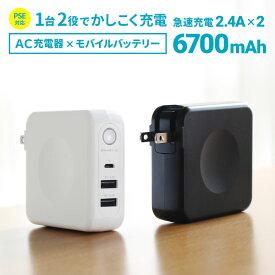 【期間限定価格】AC充電器 モバイルバッテリー USBポート2個付き 6700mAh 最大2.4A出力 大容量 パワーバンク WiFiルーター Smart IC iPhone iPad スマホ 防災 タブレット コンセント 宅C