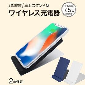 期間限定価格 Qi ワイヤレス充電器 スマホを置くだけで急速充電 QC2.0対応 角度調整付き iPhone8 iPhoneX iPHoneXS iPhoneXS Max iPhoneXR Qi対応スマートフォン Android アンドロイド 2年保証 メール便送料無料