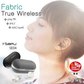 期間限定価格 完全ワイヤレスイヤホン AAC・aptX対応 HDSS搭載 Bluetooth5.0 TWS トゥルーワイヤレス IPX7 防水 両耳 マルチペアリング対応 iPhone Android あす楽対応