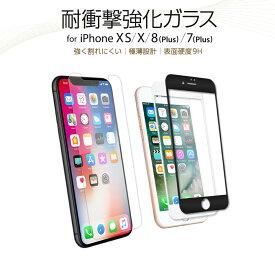 iPhone XS/X iPhone8 iPhone7 iPhone8 Plus iPhone7 Plus 割れにくい 耐衝撃 強化ガラス ダブルストロング製法 メール便送料無料