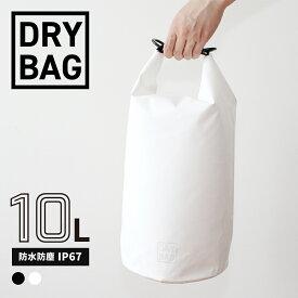 防水 バッグ リュック バックパック ショルダー WATER PROOF DRY BAGドライバッグ 10L メンズ レディース ジュニア 梅雨 釣り シンプル あす楽対応