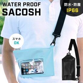 防水 サコッシュ バッグ ショルダー WATER PROOF DRY BAGドライバッグ メンズ レディース ジュニア 梅雨 釣り シンプル 宅C