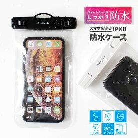 iPhoneXS Max対応 防水ケース ストラップ プール 小物入れ 財布 小物ケース ストラップ付き IPX8認定 メール便送料無料