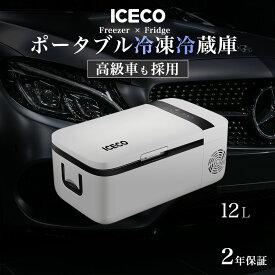 期間限定価格 車載 冷蔵庫 冷凍庫 車載用冷蔵庫 ポータブル冷蔵庫 クーラーボックス ICECO 12リットルモデル 2年保証 あす楽対応