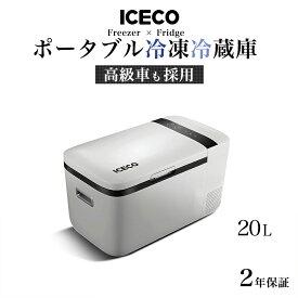 期間限定価格 車載 冷蔵庫 冷凍庫 車載用冷蔵庫 ポータブル冷蔵庫 クーラーボックス ICECO 20リットルモデル DC12V / DC24V / AC100V 2年保証 あす楽対応