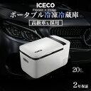 【期間限定価格】車載 冷蔵庫 冷凍庫 車載用冷蔵庫 ポータブル冷蔵庫 クーラーボックス ICECO 20リットルモデル DC12V…