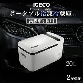 車載 冷蔵庫 冷凍庫 車載用冷蔵庫 ポータブル冷蔵庫 クーラーボックス ICECO 20リットルモデル DC12V / DC24V / AC100V 2年保証 あす楽対応