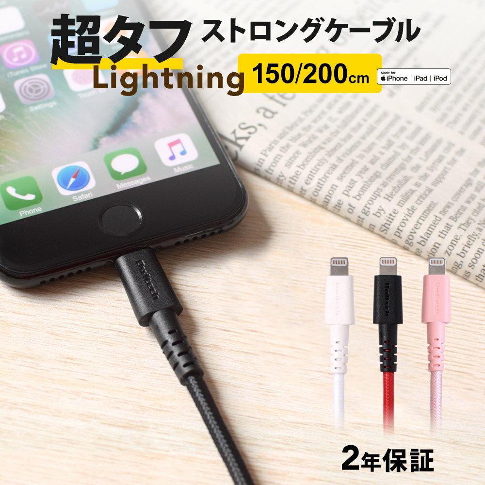 期間限定価格 iphone 充電 ケーブル ライトニングケーブル 2年保証 急速充電対応 超タフ ケーブル Lightning 150cm 200cm 1.5m 2m iPhone8 iPhoneX iPHoneXS iPhoneXS Max iPhoneXR 充電ケーブル 2.4A Apple認証 充電器 メール便送料無料