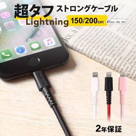 iphone 充電 ケーブル ライトニングケーブル 2年保証 急速充電対応 超タフ ケーブル Lightning 150cm 200cm 1.5m 2m iPhone8 iPhoneX iPHoneXS iPhoneXS Max iPhoneXR 充電ケーブル 2.4A Apple認証 充電器 メール便送料無料 防止 断線