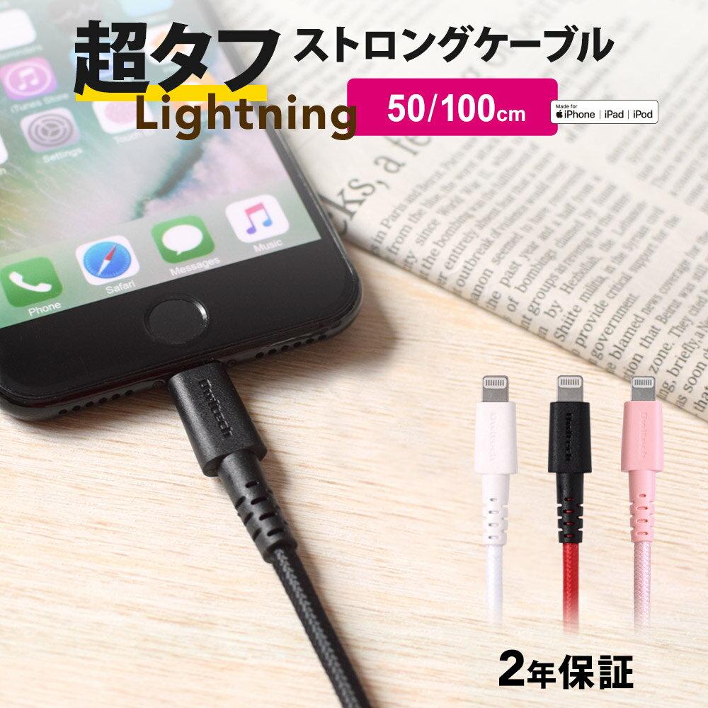 期間限定価格 iphone 充電 ケーブル ライトニングケーブル 2年保証 急速充電対応 超タフ ケーブル Lightning 30cm 70cm 100cm 1m iPhone8 iPhoneX iPHoneXS iPhoneXS Max iPhoneXR 充電ケーブル 2.4A Apple認証 充電器 メール便送料無料