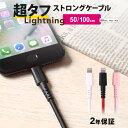 iphone 充電 ケーブル ライトニングケーブル 2年保証 急速充電対応 超タフ ケーブル Lightning 30cm 70cm 100cm 1m iP…
