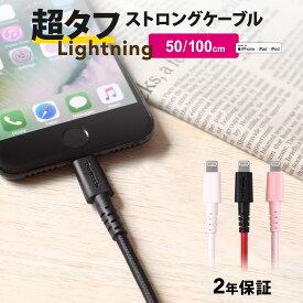 iphone 充電 ケーブル ライトニングケーブル 2年保証 急速充電対応 超タフ ケーブル Lightning 30cm 70cm 100cm 1m iPhone8 iPhoneX iPHoneXS iPhoneXS Max iPhoneXR 充電ケーブル 2.4A Apple認証 充電器 メール便送料無料