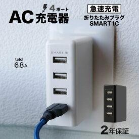 期間限定価格 2年保証 USB 4ポート AC充電器 Smart IC搭載 合計6.8A対応 急速充電 コンセント iPhone iPad Android スマートフォン