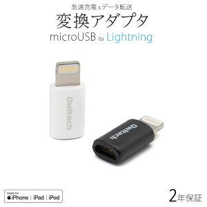 microUSB iPhone 変換アダプター microUSB Lightning ライトニング 変換アダプタ スマートフォン タブレットPC ブラック ホワイト 2年保証 メール便送料無料