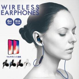 期間限定価格 マグネット付きカナル式 ワイヤレスイヤホン Bluetooth4.2 IPX4 マルチポイント接続対応 両耳 スポーツ 送料無料 1年保証 宅C