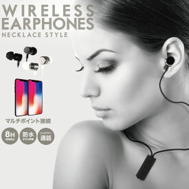 ネックストラップ式 防水 ワイヤレスイヤホン Bluetooth4.2 IPX4準拠 iPhone8 iPhoneX android アンドロイド イヤフォン マグネット 送料無料 1年保証 宅C