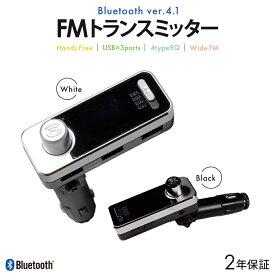 Bluetooth ワイヤレスFMトランスミッター ブラック ホワイト ハンズフリー通話 マイク内蔵 ワイドFM カーステレオ再生 MP3再生 ミュージック シガーソケット USB 3ポート 1年保証 iPhone7 iPhone8 Android