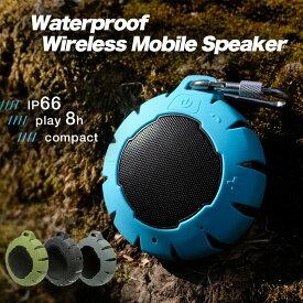 Bluetooth ワイヤレススピーカー IP66/防水・防塵 ブルートゥース ハンズフリー通話 ポータブルスピーカー ブラック グレー カーキ ライトブルー 水に浮く カラビナ付 アウトドア 充電式 BBQ 屋外 ビーチ iPhone アンドロイド スマートフォン 1年保証