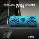 Bluetooth ワイヤレススピーカー ブルートゥース IP66/防水/防塵 水に浮かぶ ポータブルスピーカー スピーカー ハンズ…