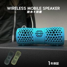 Bluetooth ワイヤレススピーカー ブルートゥース IP66/防水/防塵 水に浮かぶ ポータブルスピーカー スピーカー ハンズフリー通話 充電式 カラビナ付 アウトドア ビーチ BBQ キャンプ 風呂 音楽 iPhone7 アンドロイド対応 1年保証