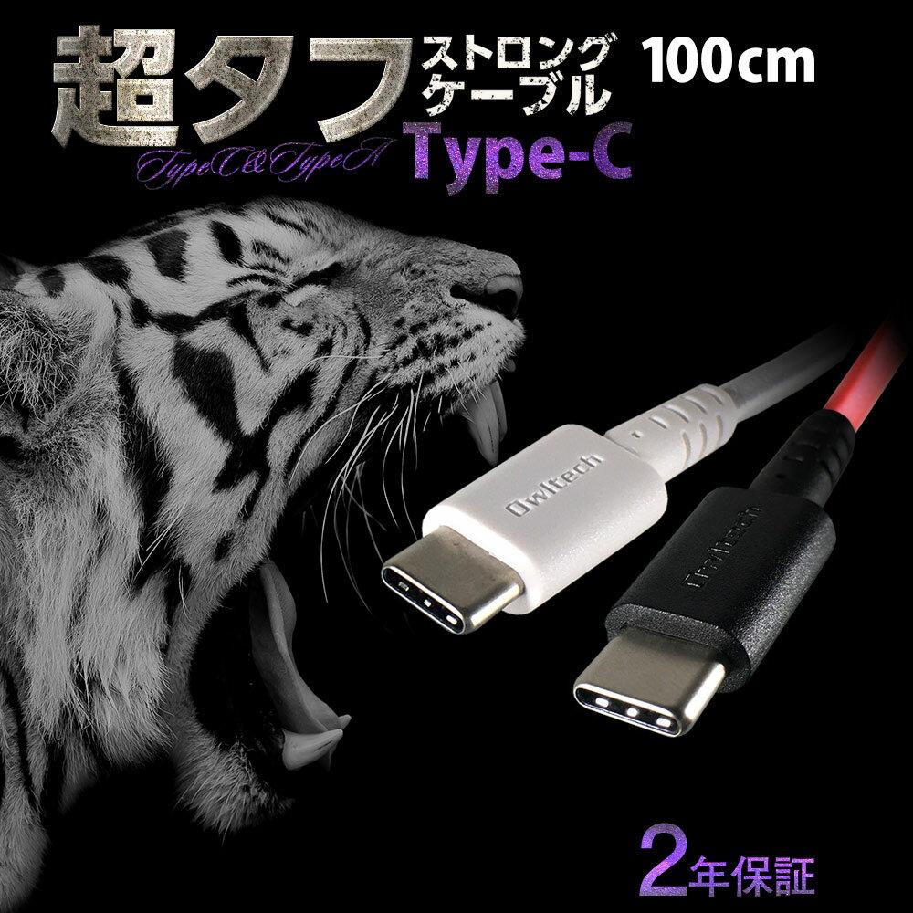 期間限定価格 type-c ケーブル 2年保証 急速充電対応 超タフ ストロング ケーブル USB Type-A to Type-Cケーブル 1m 100cm ブラック レッド ホワイト 充電器 Nintendo Switch クイックチャージ3.0 メール便送料無料