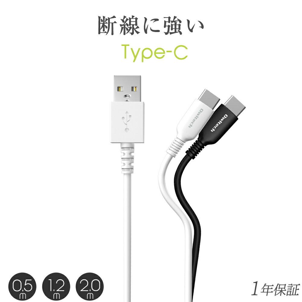 期間限定価格 USB Type-Cケーブル 充電 データ転送 50cm 120cm 200cm 0.5m 1.2m 2m スマートフォン タブレットPC 3A 高出力 ブラック ホワイト クイックチャージ3.0 1年保証 メール便送料無料
