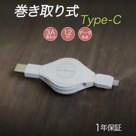 1年保証 USB TypeCケーブル 充電+データ転送対応 巻取り式 1.2m ブラック ホワイト 高出力 3A 急速充電 持ち運び 旅行 コンパクト スマートフォン スマホ メール便送料無料 期間限定価格