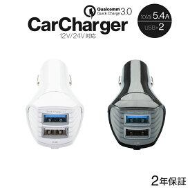 シガーソケット充電器 Quick Charge 3.0/クイックチャージ3.0対応 Smart IC搭載 5.4A USB2ポート 2年保証 宅C