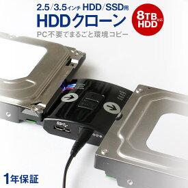 2.5/3.5インチHDD/SSD用HDDクローン USB3.0 高速データ転送可能 2台同時使用 1年保証 オウルテック OWL-CLONESA2U3-BK