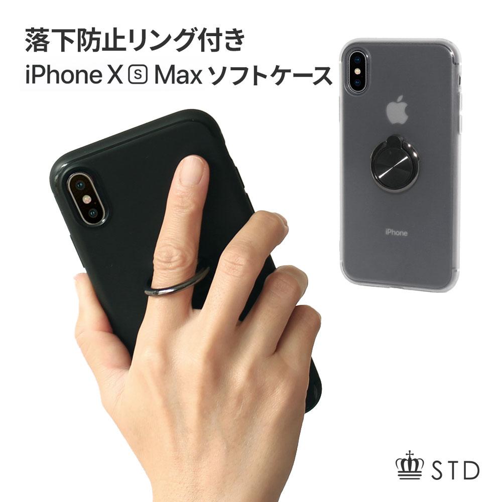 期間限定価格 iPhone XS Max 6.5インチ リング付背面ケース メール便送料無料