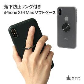 iPhone XS Max 6.5インチ リング付背面ケース メール便送料無料