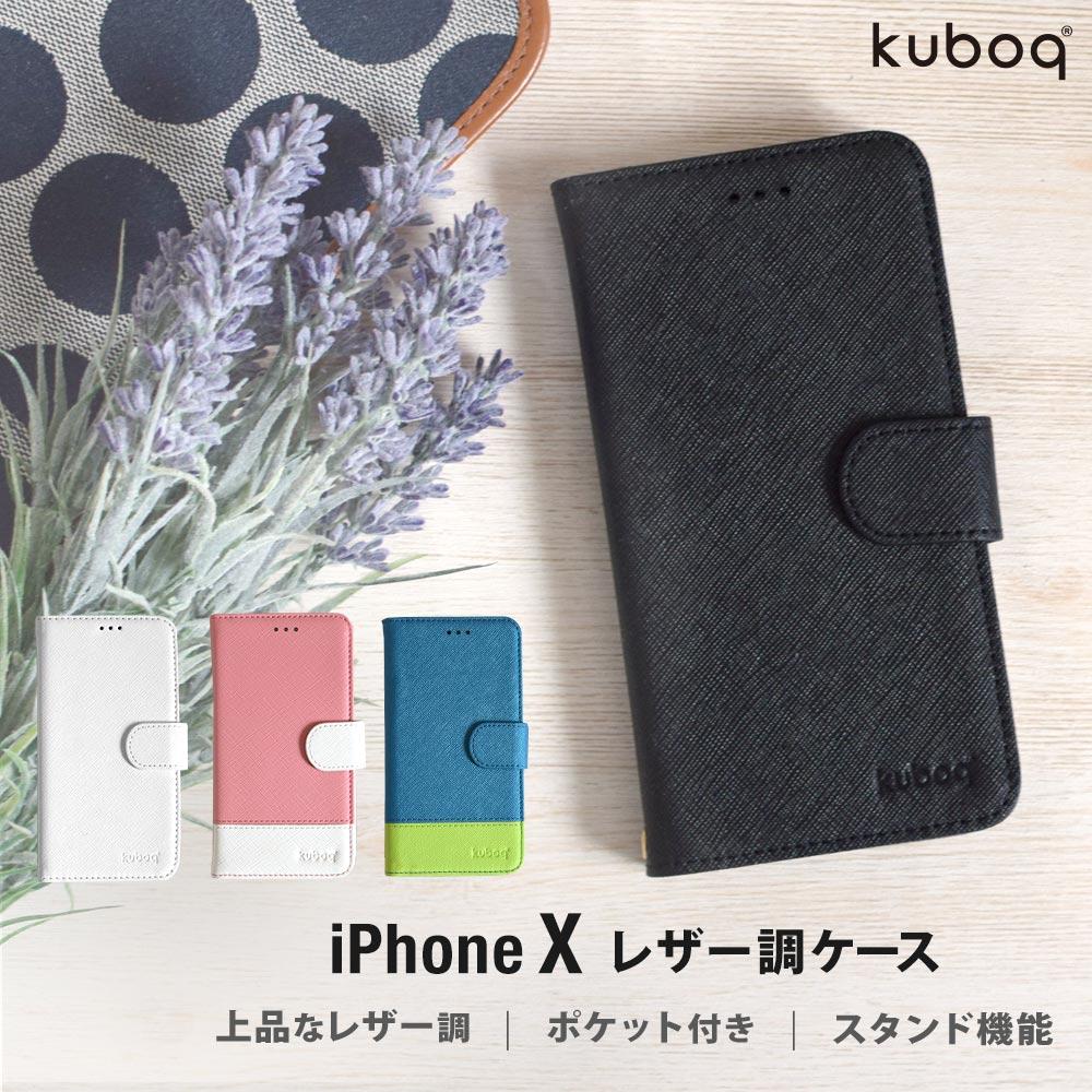 期間限定価格 4種類のカラーリングから選べる iPhone XS / X 専用 kuboq 手帳型ケース【メール便送料無料】