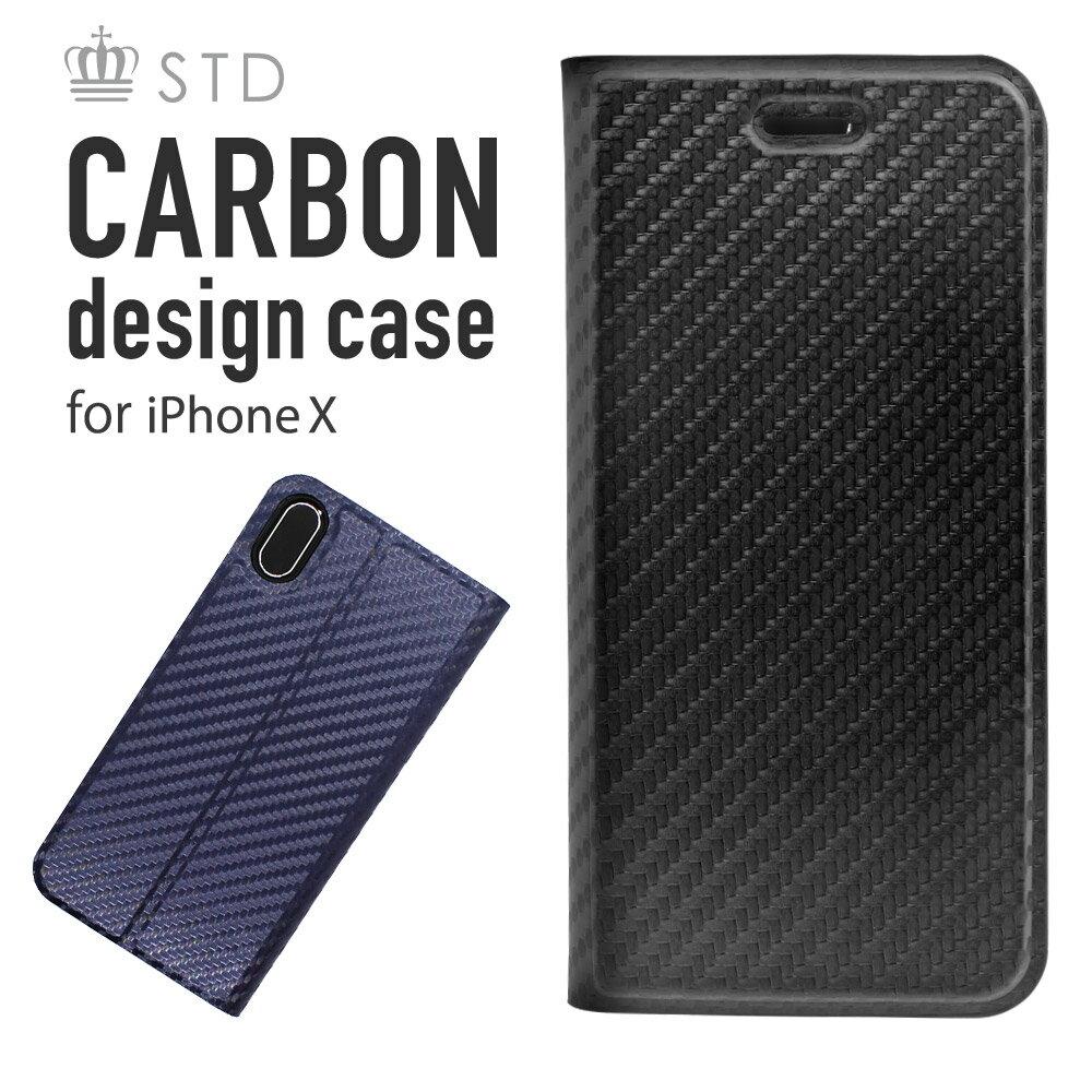 期間限定価格 ビジネススーツにも合わせられるシックなカーボン柄 iPhone XS / X 専用 STD 手帳型ケース メール便送料無料