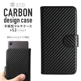 高級感のあるカーボン調 THE 手帳型マルチケース 5.2インチまでの iPhone GALAXY Xperia Android One スマートフォンに対応 メール便送料無料