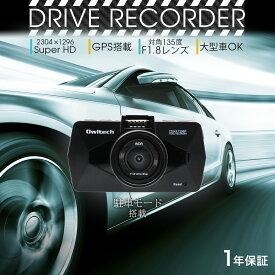 1年保証 ドライブレコーダー C-PLフィルターで映り込みを防止 GPS付き スーパーHD 超高解像度 超広角135°