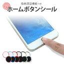 iPhone7 / iPhone8 対応 指紋認証機能対応ホームボタンシール Touch ID ゴールドxブラック ゴールドxホワイト シルバ…