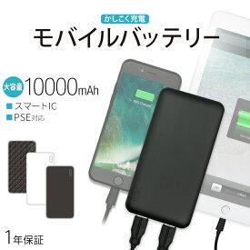 薄くて大容量10000mAh スマートIC搭載 モバイルバッテリー 2.4A かしこく充電 iPhone8 iPhoneX iPHoneXS iPhoneXS Max iPhoneXR スマホ 充電器 薄型 Xperia エクスペリア PSE適合品 メール便送料無料 期間限定価格