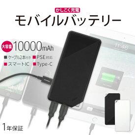 モバイルバッテリー 10000mAh SmartIC PSE対応 Type-Cポート搭載 最大3A microUSB Type-C ケーブル2種類付 iPhone Android スマホ充電 充電器 1年保証 宅C 期間限定価格