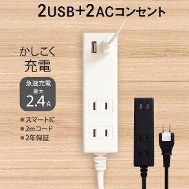 OAタップ スマートIC搭載 急速充電2.4A出力対応 USBポート×2 2m 200cm USB コンセント 電源タップ 宅C