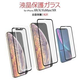 期間限定価格 フチが欠けない新素材フレーム iPhoneXS/X iPhoneXS Max iPhoneXR 全面保護 強化ガラス 0.26mm厚 クリア PET素材フレーム メール便送料無料