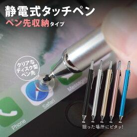 タッチペン 静電式 ペン先がしまえる 全5色 メール便送料無料