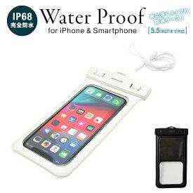5.5インチまでのスマホ / iPhone対応IP68取得で最高水準の防塵防水性能の水に浮く防水ケース ストラップ プール 小物入れ 財布 小物ケース ストラップ付き メール便送料無料 期間限定価格