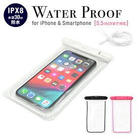 5.5インチまでのスマホ / iPhone対応 暗闇でも光る蓄光素材を使用した防水ケース ストラップ プール 小物入れ 財布 小物ケース ストラップ付き IPX8認定 メール便送料無料