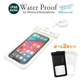 5.5インチまでのスマホ / iPhone対応IP68取得で最高水準の防塵防水性能の水に浮く防水ケース ストラップ プール 小物入れ 財布 小物ケース ストラップ付き お得な2個[SET] メール便送料無料