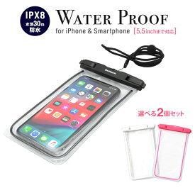 5.5インチまでのスマホ / iPhone対応 暗闇でも光る蓄光素材を使用した防水ケース ストラップ プール 小物入れ 財布 小物ケース ストラップ付き IPX8認定お得な2個[SET] メール便送料無料