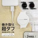 モニター限定価格 iPhoneケーブル 2年保証 巻き取り式 充電ケーブル Lightningケーブル 120cm 1.2m データ転送 超タフ…